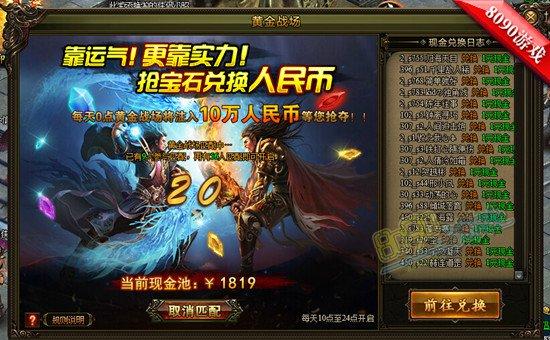 九阴绝学黄金战场