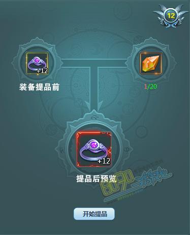 蜀山战纪神话装备提品