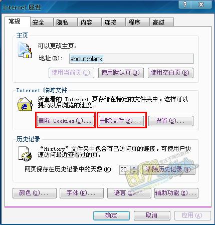 IE6浏览器缓存清理方法