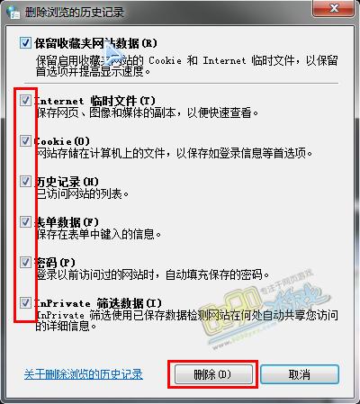 IE7,8,9浏览器缓存清理方法