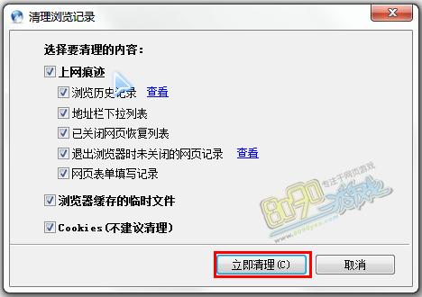世界之窗浏览器缓存清理