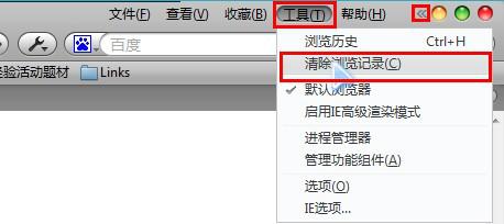 世界之窗浏览器缓存清理方法