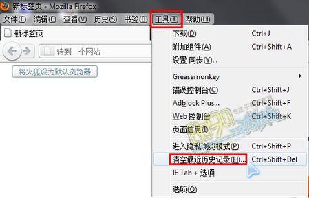 火狐浏览器缓存清理方法