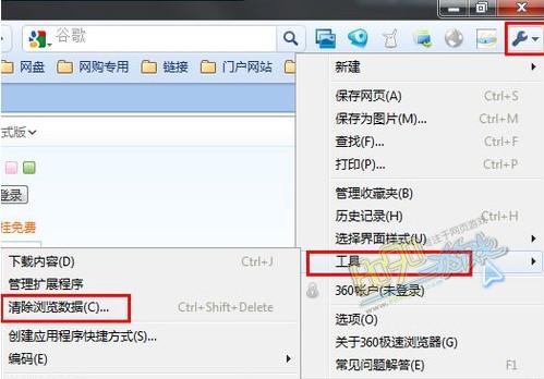 360浏览器缓存器里方法