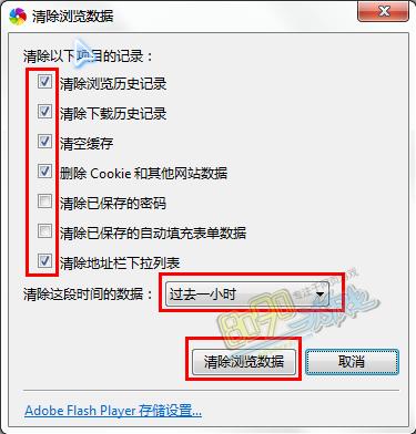 360浏览器缓存清理方法