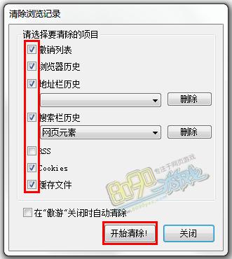 遨游浏览器缓存清理方法