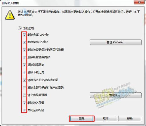 opera浏览器缓存清理方法