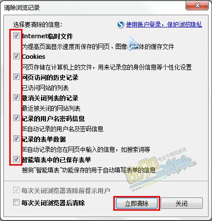 搜狗浏览器缓存清理方法