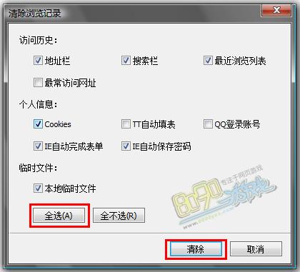 腾讯浏览器缓存清理方法