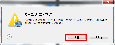 苹果浏览器safari缓存清理方法