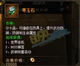 热血江湖传镶嵌系统怎么玩