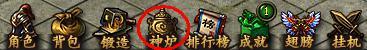 8090传奇霸业宝石系统