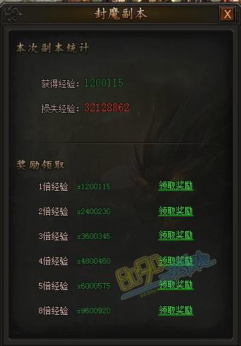 8090传奇霸业塔防封魔
