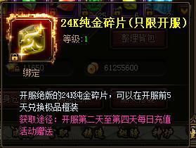 天神战24K纯金碎片怎么凑齐四个