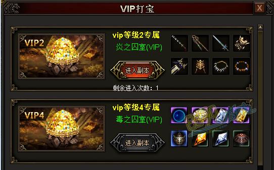VIP打宝