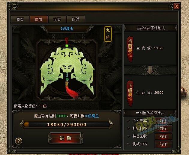 8090百战沙城培养系统魂玉