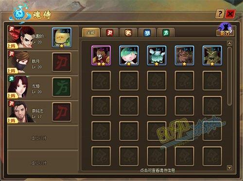 8090仙侠道2魂侍系统
