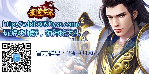 8090武道世界官网