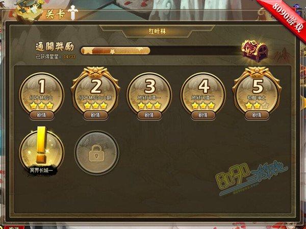 仙侠道2新手怎么升级