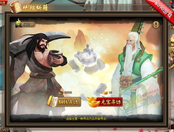 仙侠道2新玩家攻略