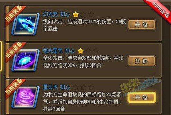 仙侠道2幻光咒