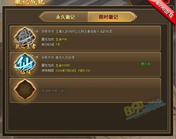 仙侠道2仙侠徽记是什么