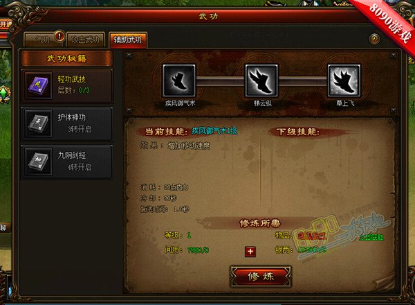 武道世界武功系统包括哪几部分 怎么给技能加点