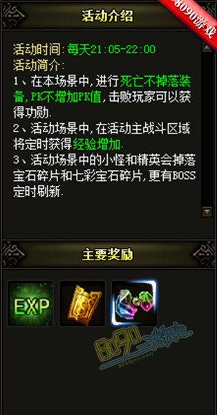 龙城夺宝活动介绍