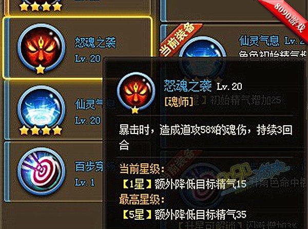 仙侠道2抗暴属性怎么增加