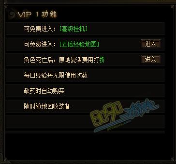VIP功能