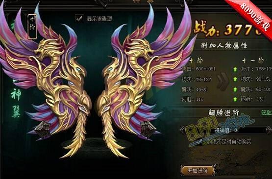 赤月传说2神翼