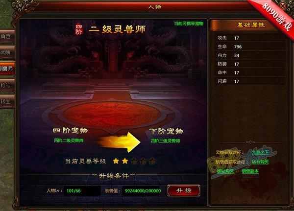 武道世界二级灵兽师