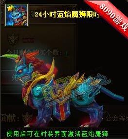 我看上你了 霹雳江湖蓝焰魔狮霸气来袭