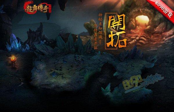 传奇霸业全新地图炼狱魔城