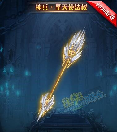 圣天使法杖