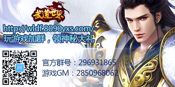 8090武道世界