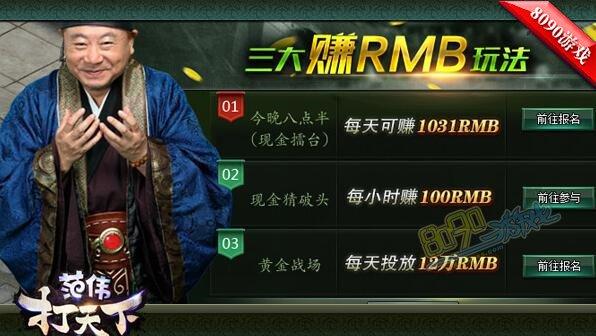 范伟打天下赚RMB玩法