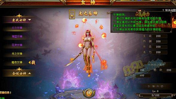 昆顿之怒火之女神