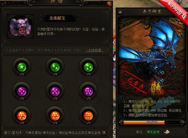 龙珠献宝 赤月传说2可以召唤神龙了