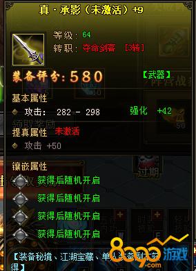 霹雳江湖承影剑获得方式和属性怎么样