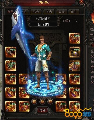 8090传奇皇朝