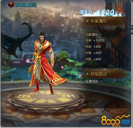 剑侠情缘2新时装