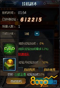 剑侠情缘2挂机副本