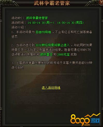 武林争霸活动规则介绍