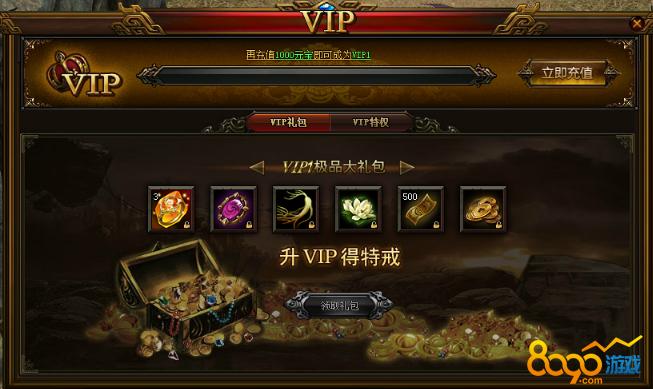 传奇荣耀VIP系统