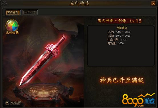 传奇霸业五行神兵系统玩法介绍