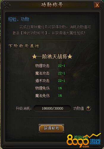 传奇霸业功勋称号升级详解
