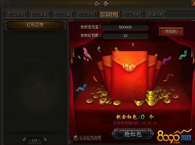 传奇霸业红包系统玩法攻略